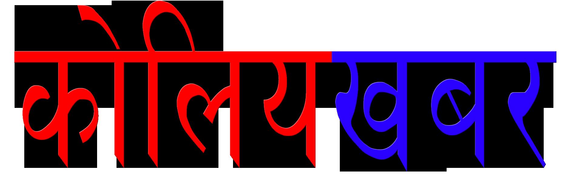 e-koliyakhabar